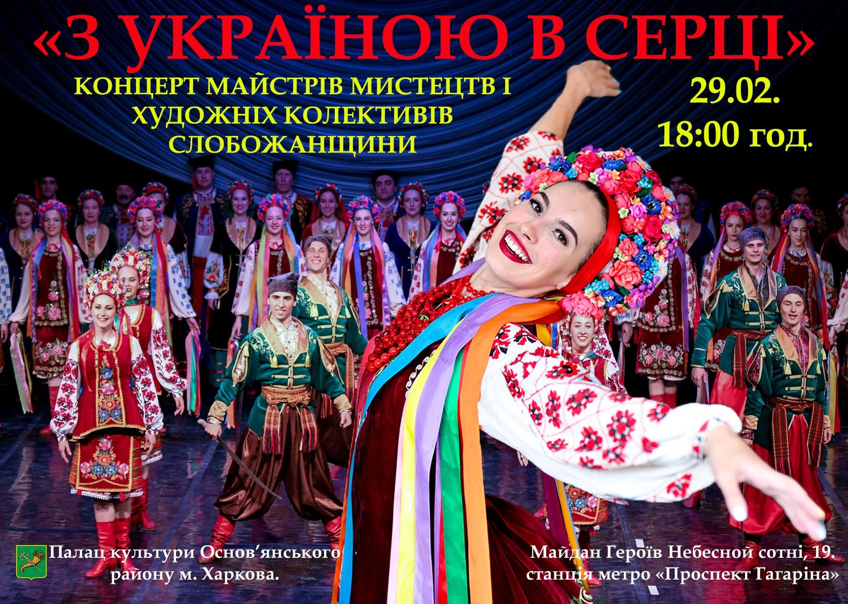 Запрошуємо на концерт «З УКРАЇНОЮ В СЕРЦІ»