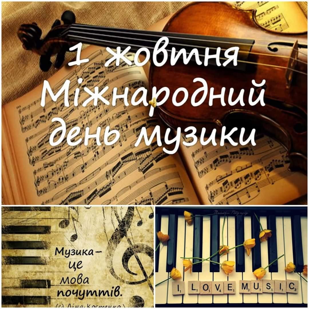 Вітаємо з Міжнародним Днем музики!