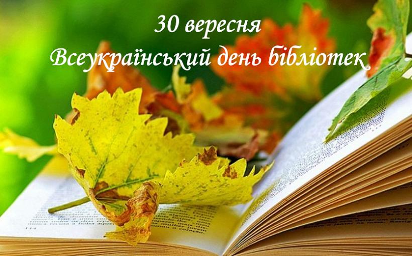 Щиро вітаємо всіх робітників бібліотек із професійним святом духовності, мудрості та знань – Всеукраїнським днем бібліотек!