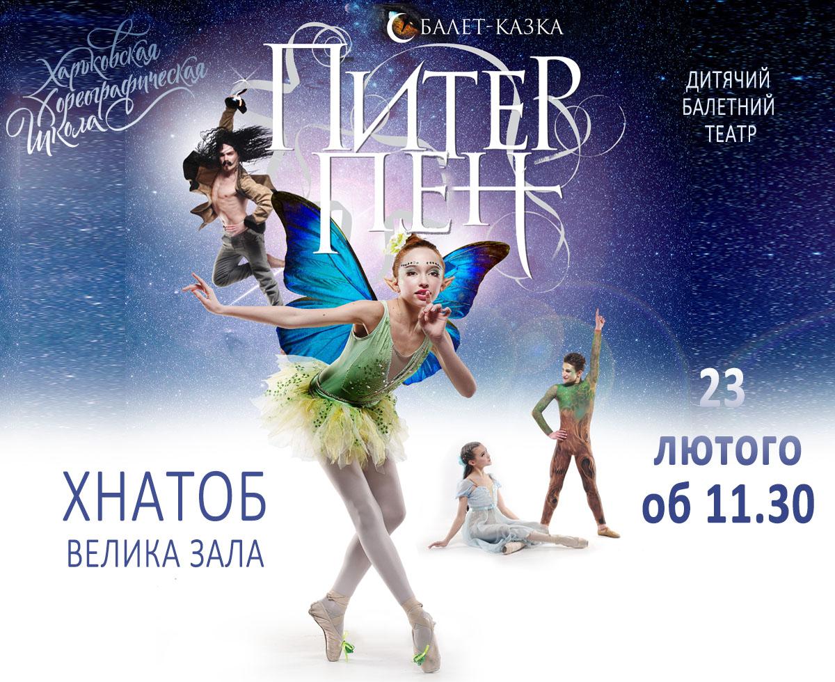 У Харківському національному  академічному театрі опери та балету відбудуться вистави Дитячого балетного театру